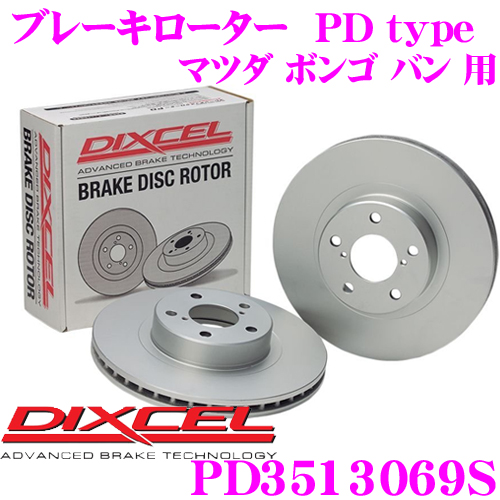 【3/25はエントリー+カードでP10倍】DIXCEL ディクセル PD3513069SPDtypeブレーキローター(ブレーキディスク)左右1セット【耐食性を高めた純正補修向けローター! マツダ ボンゴ バン 等適合】