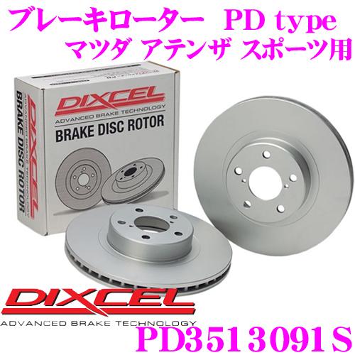 DIXCEL ディクセル PD3513091SPDtypeブレーキローター(ブレーキディスク)左右1セット【耐食性を高めた純正補修向けローター! マツダ アテンザ スポーツ 等適合】