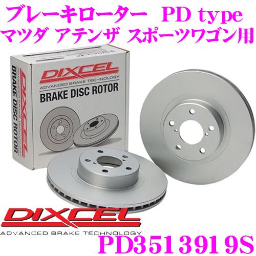 【3/25はエントリー+カードでP10倍】DIXCEL ディクセル PD3513919SPDtypeブレーキローター(ブレーキディスク)左右1セット【耐食性を高めた純正補修向けローター! マツダ アテンザ スポーツワゴン 等適合】