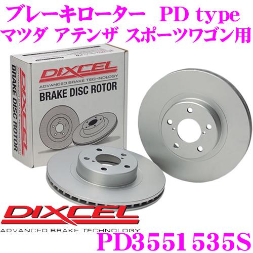 DIXCEL ディクセル PD3551535S PDtypeブレーキローター(ブレーキディスク)左右1セット 【耐食性を高めた純正補修向けローター! マツダ アテンザ スポーツワゴン 等適合】