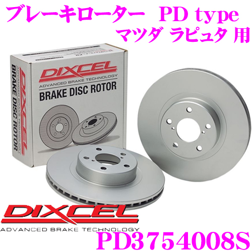 DIXCEL ディクセル PD3754008S PDtypeブレーキローター(ブレーキディスク)左右1セット 【耐食性を高めた純正補修向けローター! マツダ ラピュタ 等適合】