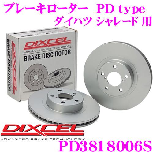 DIXCEL ディクセル PD3818006S PDtypeブレーキローター(ブレーキディスク)左右1セット 【耐食性を高めた純正補修向けローター! ダイハツ シャレード 等適合】