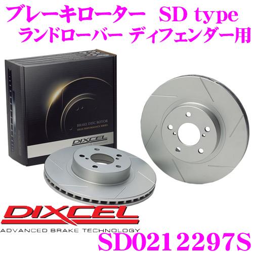 DIXCEL ディクセル SD0212297S SDtypeスリット入りブレーキローター(ブレーキディスク) 【制動力プラス20%の安全性! ランドローバー ディフェンダー 90 等適合】