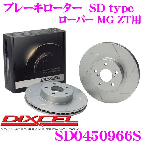 DIXCEL ディクセル SD0450966S SDtypeスリット入りブレーキローター(ブレーキディスク) 【制動力プラス20%の安全性! ローバー MG ZT 等適合】