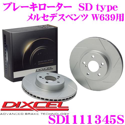 DIXCEL ディクセル SD1111345S SDtypeスリット入りブレーキローター(ブレーキディスク) 【制動力プラス20%の安全性! メルセデスベンツ W639 等適合】