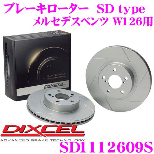 DIXCEL ディクセル SD1112609S SDtypeスリット入りブレーキローター(ブレーキディスク) 【制動力プラス20%の安全性! メルセデスベンツ W126 等適合】