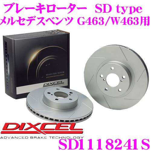 DIXCEL ディクセル SD1118241S SDtypeスリット入りブレーキローター(ブレーキディスク) 【制動力プラス20%の安全性! メルセデスベンツ G463/W463 等適合】