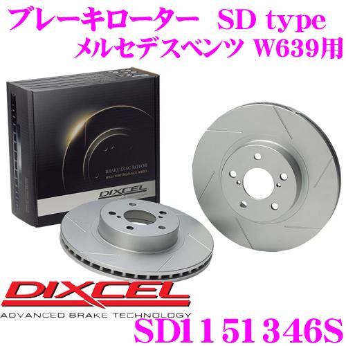 DIXCEL ディクセル SD1151346S SDtypeスリット入りブレーキローター(ブレーキディスク) 【制動力プラス20%の安全性! メルセデスベンツ W639 等適合】