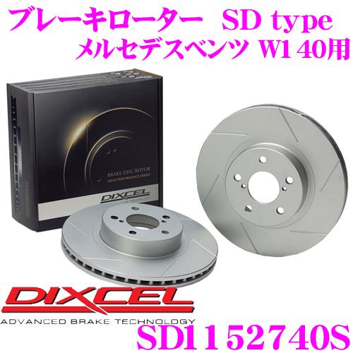 DIXCEL ディクセル SD1152740S SDtypeスリット入りブレーキローター(ブレーキディスク) 【制動力プラス20%の安全性! メルセデスベンツ W140 等適合】