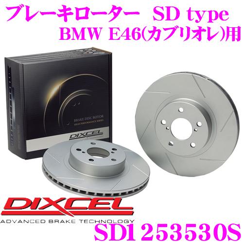 DIXCEL ディクセル SD1253530S SDtypeスリット入りブレーキローター(ブレーキディスク) 【制動力プラス20%の安全性! BMW E46(カブリオレ) 等適合】