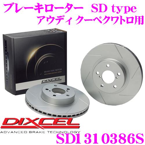 【3/25はエントリー+カードでP10倍】DIXCEL ディクセル SD1310386SSDtypeスリット入りブレーキローター(ブレーキディスク)【制動力プラス20%の安全性! アウディ クーペクワトロ 等適合】