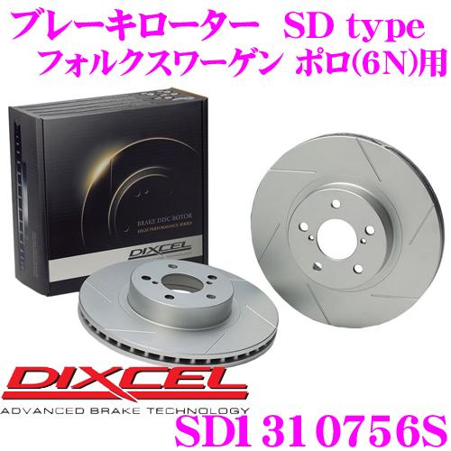 DIXCEL ディクセル SD1310756S SDtypeスリット入りブレーキローター(ブレーキディスク) 【制動力プラス20%の安全性! フォルクスワーゲン ポロ(6N) 等適合】