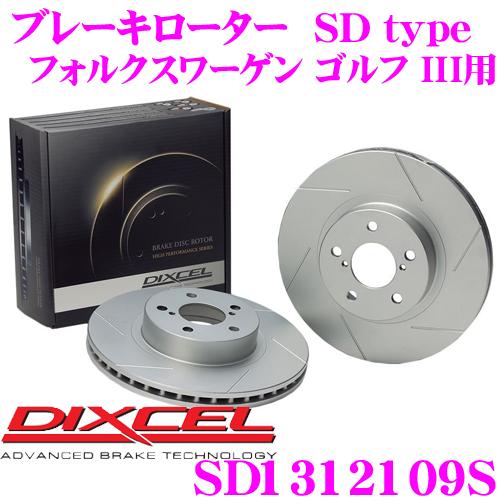 DIXCEL ディクセル SD1312109S SDtypeスリット入りブレーキローター(ブレーキディスク) 【制動力プラス20%の安全性! フォルクスワーゲン ゴルフ III/ヴェント 等適合】