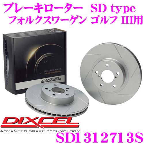 【3/25はエントリー+カードでP10倍】DIXCEL ディクセル SD1312713SSDtypeスリット入りブレーキローター(ブレーキディスク)【制動力プラス20%の安全性! フォルクスワーゲン ゴルフ III/ヴェント 等適合】
