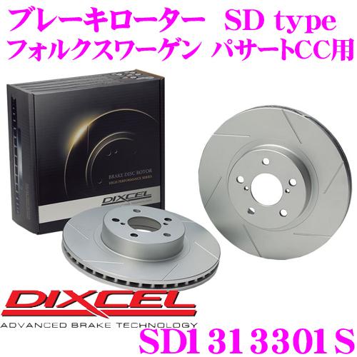DIXCEL ディクセル SD1313301S SDtypeスリット入りブレーキローター(ブレーキディスク) 【制動力プラス20%の安全性! フォルクスワーゲン パサートCC 等適合】