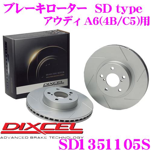 DIXCEL ディクセル SD1351105SSDtypeスリット入りブレーキローター(ブレーキディスク)【制動力プラス20%の安全性! アウディ A6(4B/C5) 等適合】