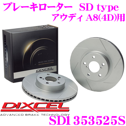 DIXCEL ディクセル SD1353525S SDtypeスリット入りブレーキローター(ブレーキディスク) 【制動力プラス20%の安全性! アウディ A8(4D) 等適合】