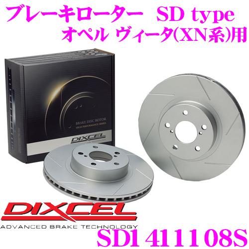 【3/25はエントリー+カードでP10倍】DIXCEL ディクセル SD1411108SSDtypeスリット入りブレーキローター(ブレーキディスク)【制動力プラス20%の安全性! オペル ヴィータ(XN系) 等適合】