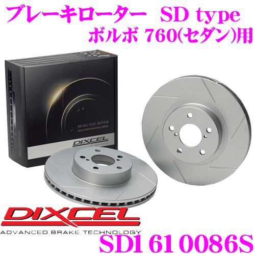 DIXCEL ディクセル SD1610086SSDtypeスリット入りブレーキローター(ブレーキディスク)【制動力プラス20%の安全性! ボルボ 760(セダン) 等適合】