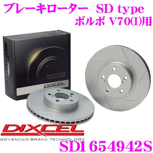 DIXCEL ディクセル SD1654942S SDtypeスリット入りブレーキローター(ブレーキディスク) 【制動力プラス20%の安全性! ボルボ V70(I) 等適合】