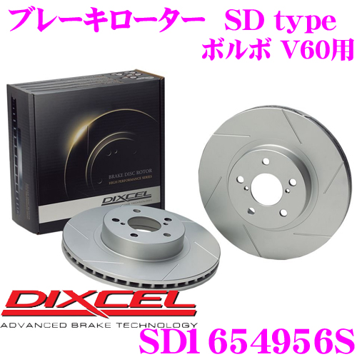 DIXCEL ディクセル SD1654956S SDtypeスリット入りブレーキローター(ブレーキディスク) 【制動力プラス20%の安全性! ボルボ V60 等適合】
