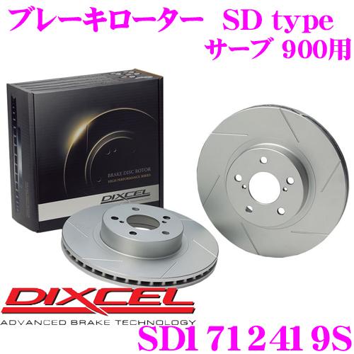 DIXCEL ディクセル SD1712419SSDtypeスリット入りブレーキローター(ブレーキディスク)【制動力プラス20%の安全性! サーブ 900 等適合】