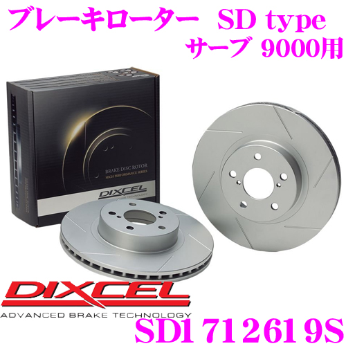 DIXCEL ディクセル SD1712619S SDtypeスリット入りブレーキローター(ブレーキディスク) 【制動力プラス20%の安全性! サーブ 9000 等適合】