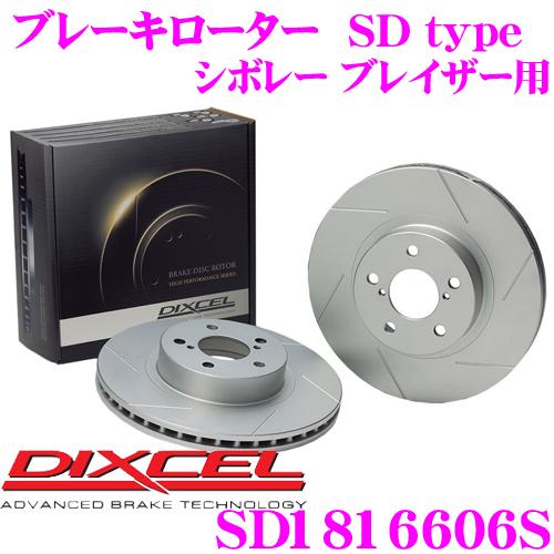 DIXCEL ディクセル SD1816606S SDtypeスリット入りブレーキローター(ブレーキディスク) 【制動力プラス20%の安全性! シボレー ブレイザー 等適合】