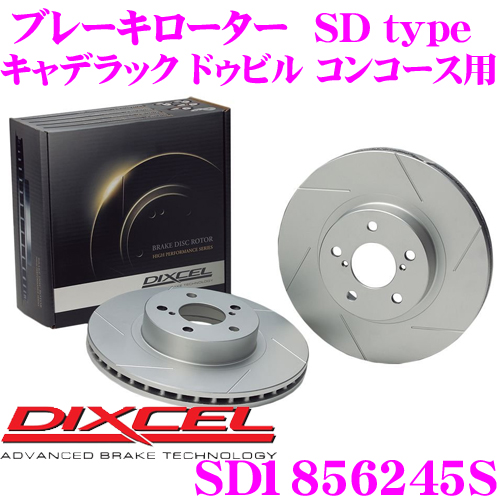 DIXCEL ディクセル SD1856245SSDtypeスリット入りブレーキローター(ブレーキディスク)【制動力プラス20%の安全性! キャデラック ドゥビル コンコース 等適合】