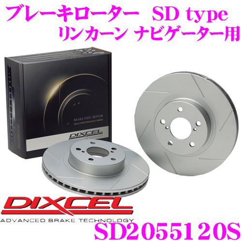 DIXCEL ディクセル SD2055120S SDtypeスリット入りブレーキローター(ブレーキディスク) 【制動力プラス20%の安全性! リンカーン ナビゲーター 等適合】