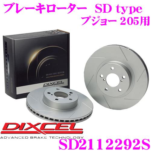 DIXCEL ディクセル SD2112292S SDtypeスリット入りブレーキローター(ブレーキディスク) 【制動力プラス20%の安全性! プジョー 205 等適合】