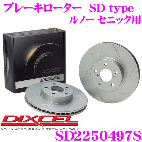 DIXCEL ディクセル SD2250497SSDtypeスリット入りブレーキローター(ブレーキディスク)【制動力プラス20%の安全性! ルノー セニック 等適合】