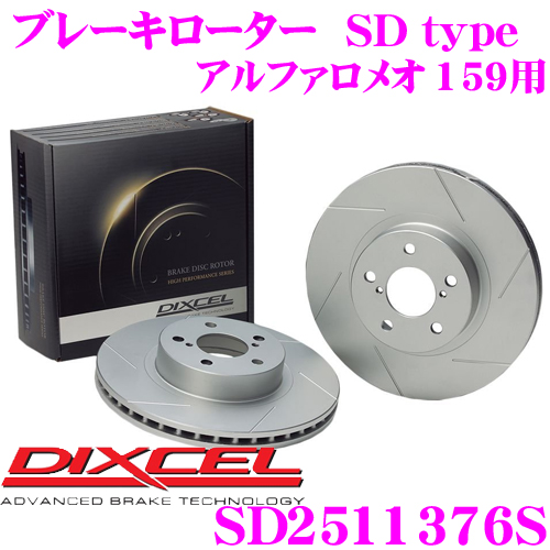 DIXCEL ディクセル SD2511376S SDtypeスリット入りブレーキローター(ブレーキディスク) 【制動力プラス20%の安全性! アルファロメオ 159 等適合】
