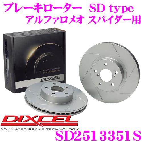 DIXCEL ディクセル SD2513351S SDtypeスリット入りブレーキローター(ブレーキディスク) 【制動力プラス20%の安全性! アルファロメオ スパイダー 等適合】