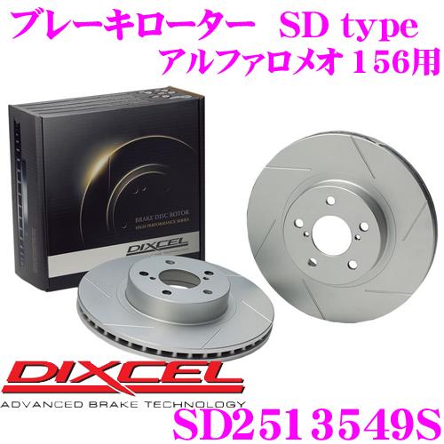 DIXCEL ディクセル SD2513549S SDtypeスリット入りブレーキローター(ブレーキディスク) 【制動力プラス20%の安全性! アルファロメオ 156 等適合】