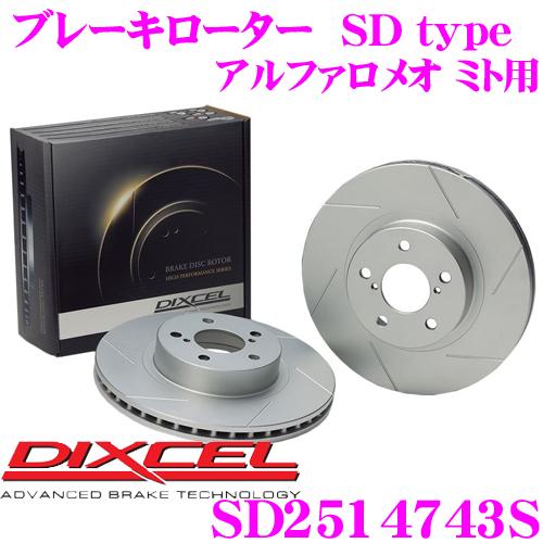 DIXCEL ディクセル SD2514743S SDtypeスリット入りブレーキローター(ブレーキディスク) 【制動力プラス20%の安全性! アルファロメオ ミト 等適合】