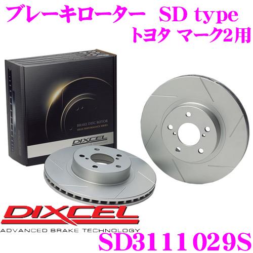 DIXCEL ディクセル SD3111029S SDtypeスリット入りブレーキローター(ブレーキディスク) 【制動力プラス20%の安全性! トヨタ マーク2/クレスタ/チェイサー 等適合】