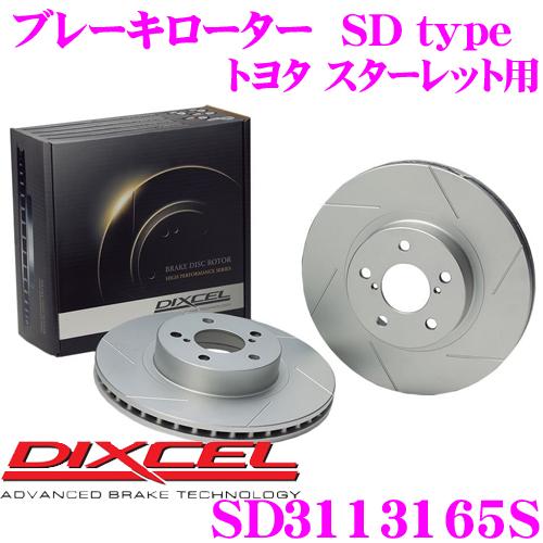 【3/25はエントリー+カードでP10倍】DIXCEL ディクセル SD3113165SSDtypeスリット入りブレーキローター(ブレーキディスク)【制動力プラス20%の安全性! トヨタ スターレット 等適合】