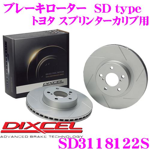 【3/25はエントリー+カードでP10倍】DIXCEL ディクセル SD3118122SSDtypeスリット入りブレーキローター(ブレーキディスク)【制動力プラス20%の安全性! トヨタ スプリンターカリブ 等適合】