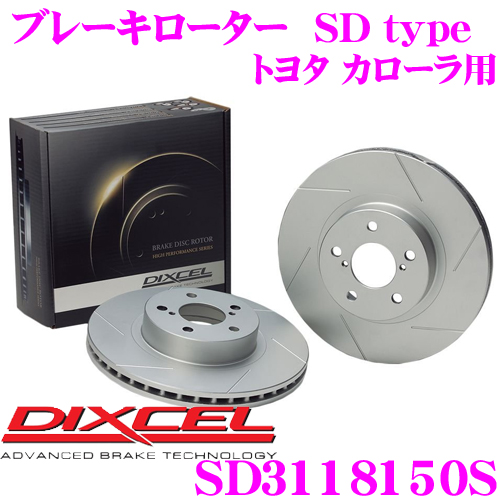 DIXCEL ディクセル SD3118150S SDtypeスリット入りブレーキローター(ブレーキディスク) 【制動力プラス20%の安全性! トヨタ カローラ/スプリンター ワゴン 等適合】