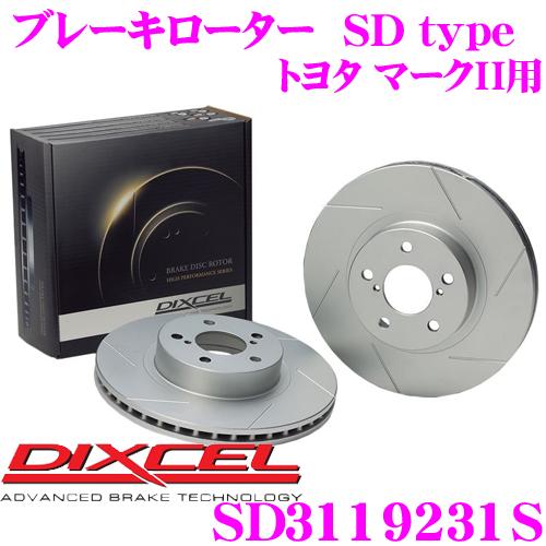 【3/25はエントリー+カードでP10倍】DIXCEL ディクセル SD3119231SSDtypeスリット入りブレーキローター(ブレーキディスク)【制動力プラス20%の安全性! トヨタ マークII/クレスタ/チェイサー 等適合】