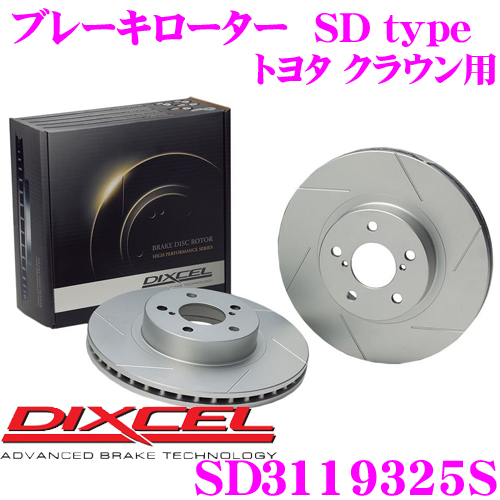 DIXCEL ディクセル SD3119325S SDtypeスリット入りブレーキローター(ブレーキディスク) 【制動力プラス20%の安全性! トヨタ クラウン 等適合】