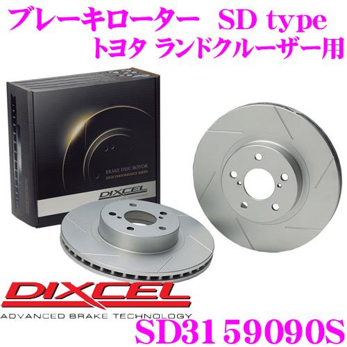 DIXCEL ディクセル SD3159090SSDtypeスリット入りブレーキローター(ブレーキディスク)【制動力プラス20%の安全性! トヨタ ランドクルーザー/シグナス 等適合】