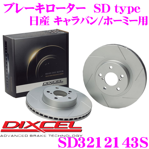 DIXCEL ディクセル SD3212143S SDtypeスリット入りブレーキローター(ブレーキディスク) 【制動力プラス20%の安全性! 日産 キャラバン/ホーミー 等適合】