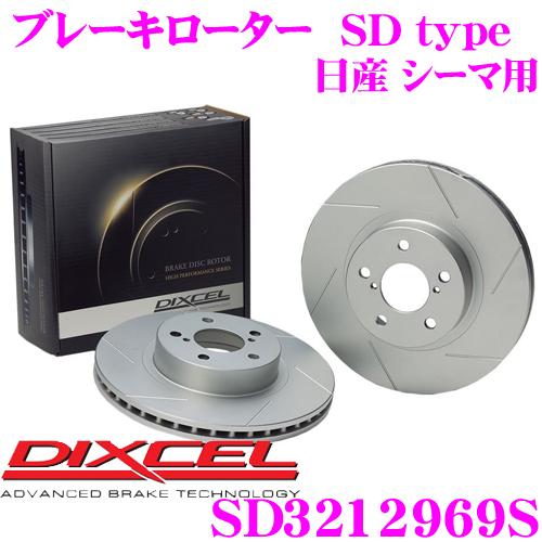 DIXCEL ディクセル SD3212969SSDtypeスリット入りブレーキローター(ブレーキディスク)【制動力プラス20%の安全性! 日産 シーマ 等適合】