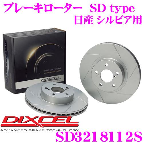 【3/25はエントリー+カードでP10倍】DIXCEL ディクセル SD3218112SSDtypeスリット入りブレーキローター(ブレーキディスク)【制動力プラス20%の安全性! 日産 シルビア 等適合】