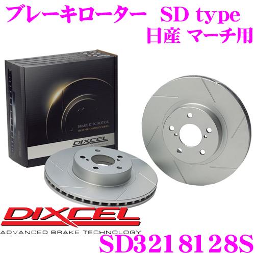 DIXCEL ディクセル SD3218128S SDtypeスリット入りブレーキローター(ブレーキディスク) 【制動力プラス20%の安全性! 日産 マーチ 等適合】