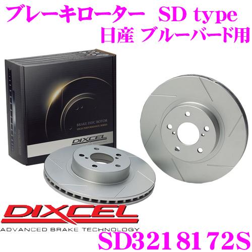 DIXCEL ディクセル SD3218172S SDtypeスリット入りブレーキローター(ブレーキディスク) 【制動力プラス20%の安全性! 日産 ブルーバード 等適合】