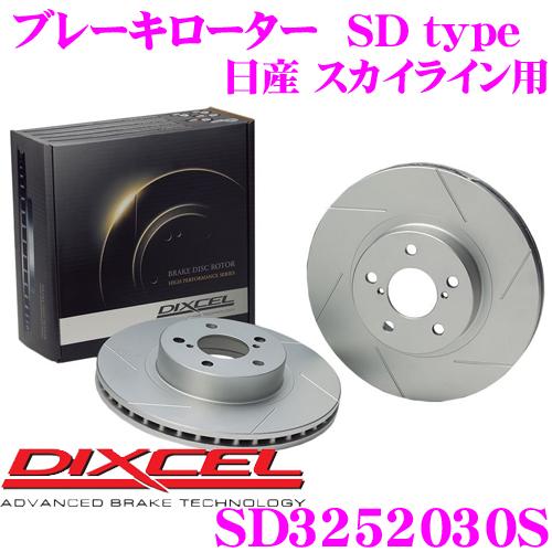 DIXCEL ディクセル SD3252030S SDtypeスリット入りブレーキローター(ブレーキディスク) 【制動力プラス20%の安全性! 日産 スカイライン 等適合】