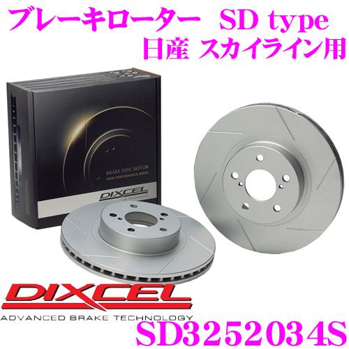 DIXCEL ディクセル SD3252034S SDtypeスリット入りブレーキローター(ブレーキディスク) 【制動力プラス20%の安全性! 日産 スカイライン 等適合】